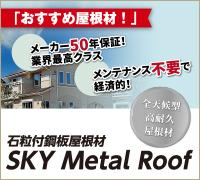 石粒付鋼板屋根材
