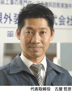 代表取締役 古屋哲彦