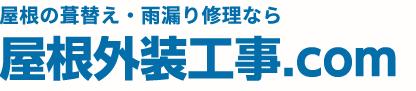屋根外装工事.com