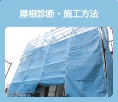 屋根診断・施工方法
