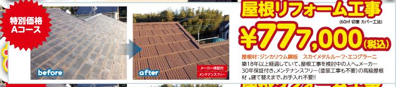 屋根リフォーム工事 ¥777,000(税込)