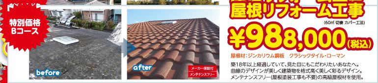 屋根リフォーム工事 ¥988,000(税込)
