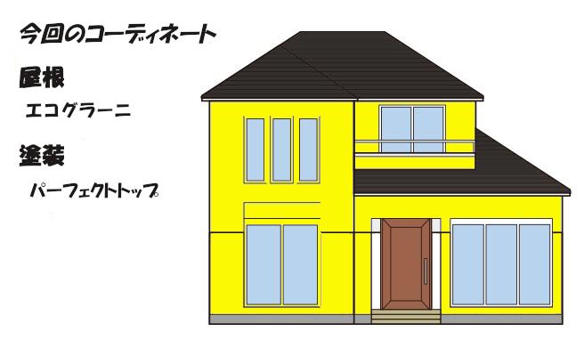 イラスト屋根重ね葺き工事・外壁塗装工事【14】足柄下郡箱根町N様