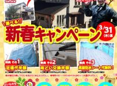 新春キャンペーン3/31まで!