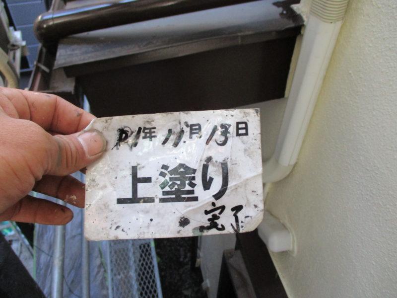 リフォーム施工中外壁塗装【188】神奈川県相模原市S様