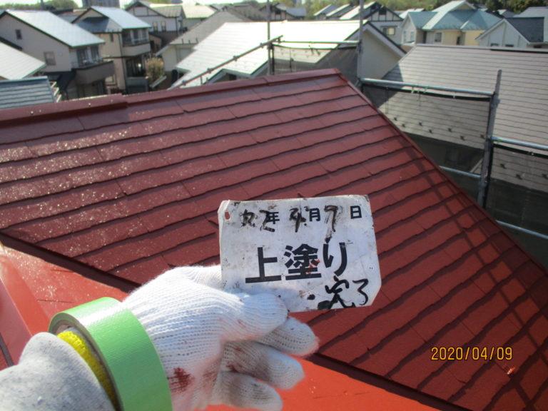 施工後屋根塗装工事【220】東京都八王子市