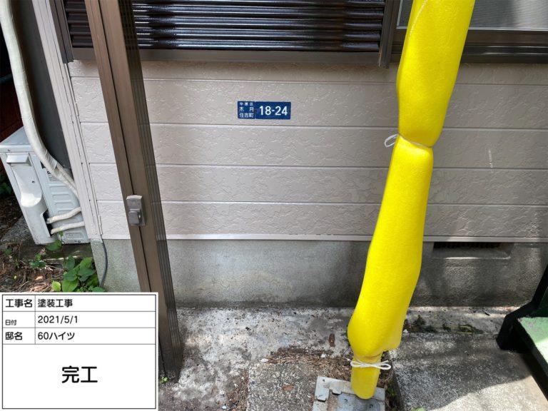 施工前近藤様所有物件工程写真_210501_59